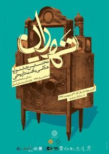 tahran-214x300