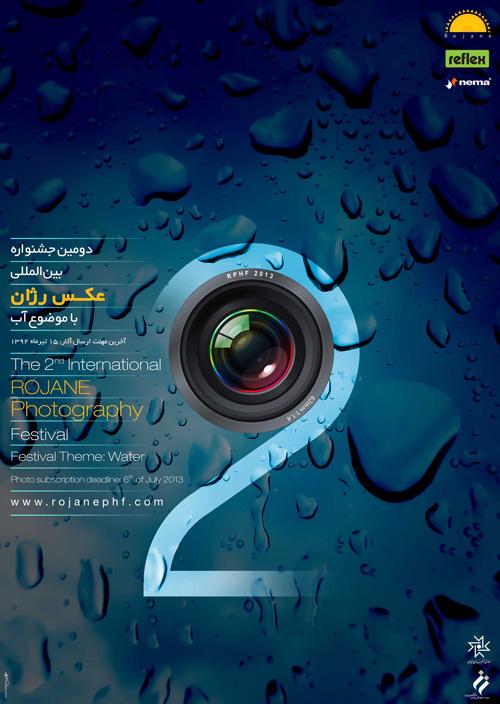 Rphf-2013-web1