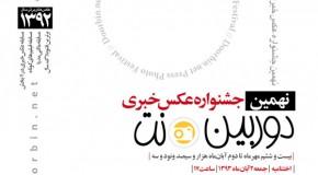 تمدید فراخوان نهمین جشنواره دوربین.نت تا ۱ مهر