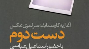 """رونمایی از فراخوان مسابقه خصوصی عکس """"دسـت دوم"""""""