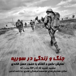 ZZZ-PosterNeshastHasanQaedi