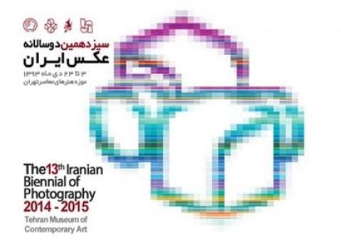 ۱۳th-photo-biennial-call_530_300_c1