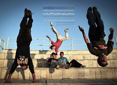 SheedAward-Poster