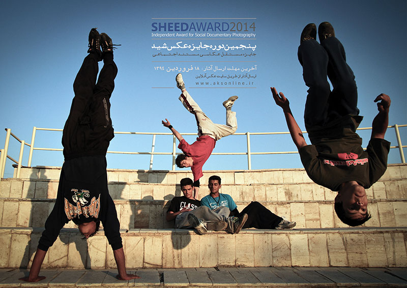 SheedAward-Poster