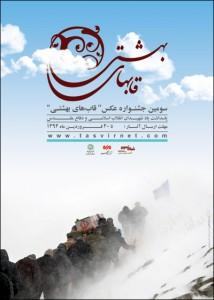 ghabhaye-beheshti_93thumb