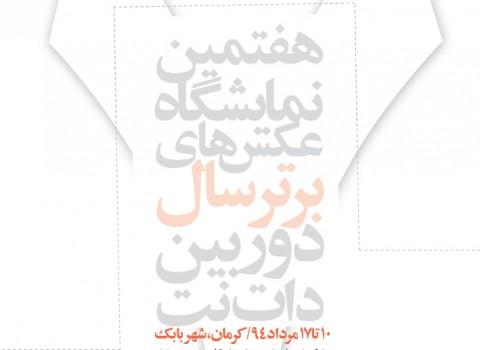 poster-namayeshgah-kerman-7