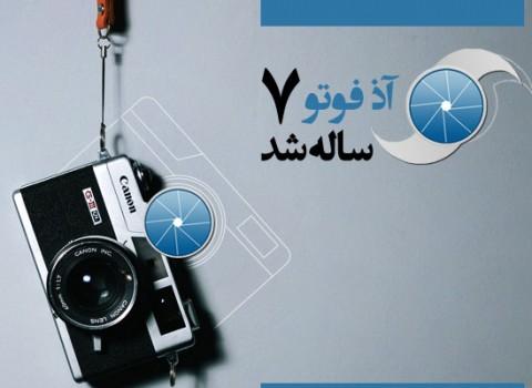 ۰۹۶۴-az-photo