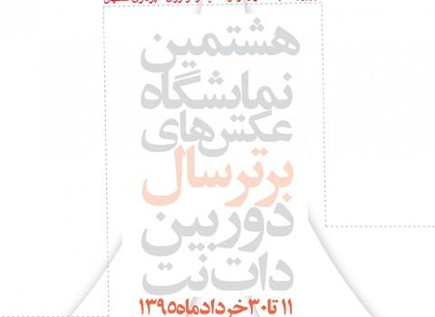 poster-esfehan-small
