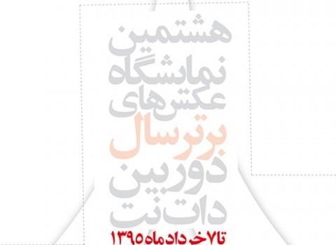 poster-namayeshgah8-new-small