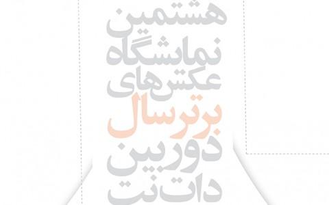 poster-qom-small