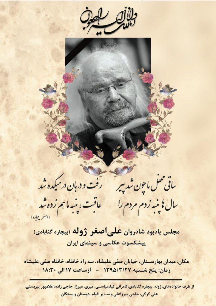 ALi Asghar Bichareh