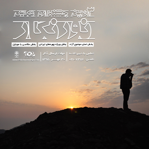 Poster Nahaee Jashnvare -web