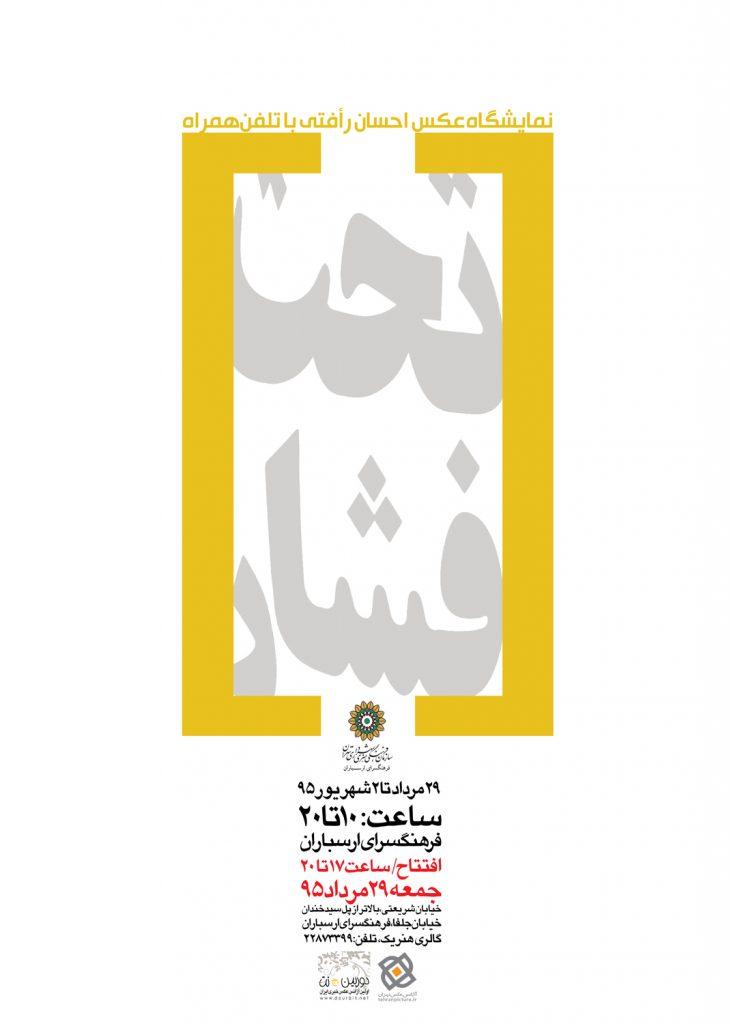poster-taht-1