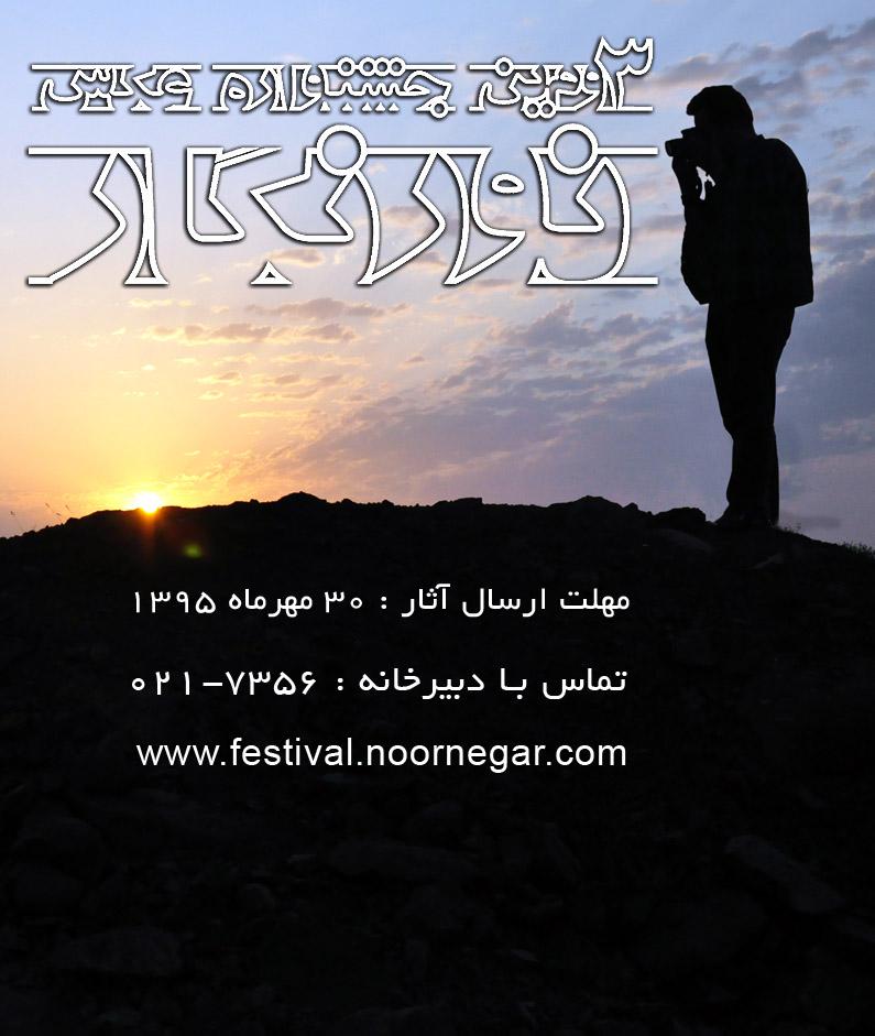 farakhan-poster
