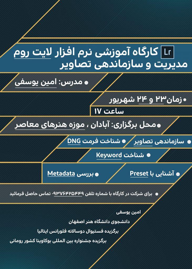 orginal-poster-amin-yousefi