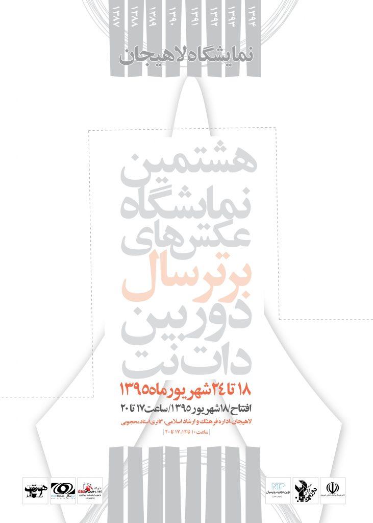 poster-lahijan