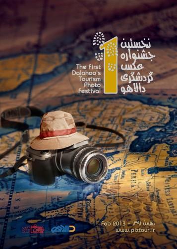 dalahoo-pixtour.ir-Poster-ok-357x500