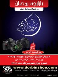 files_news__Ramazan-poster-92-web-2[w250h250mresizeByMaxSize]