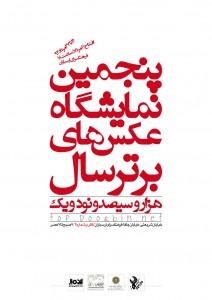poster-5namayeshgah-web