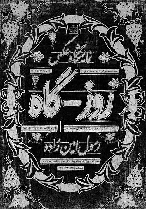 poster-final copy