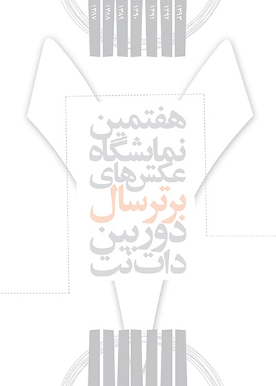 ۱۳۹۲-poster-weba7