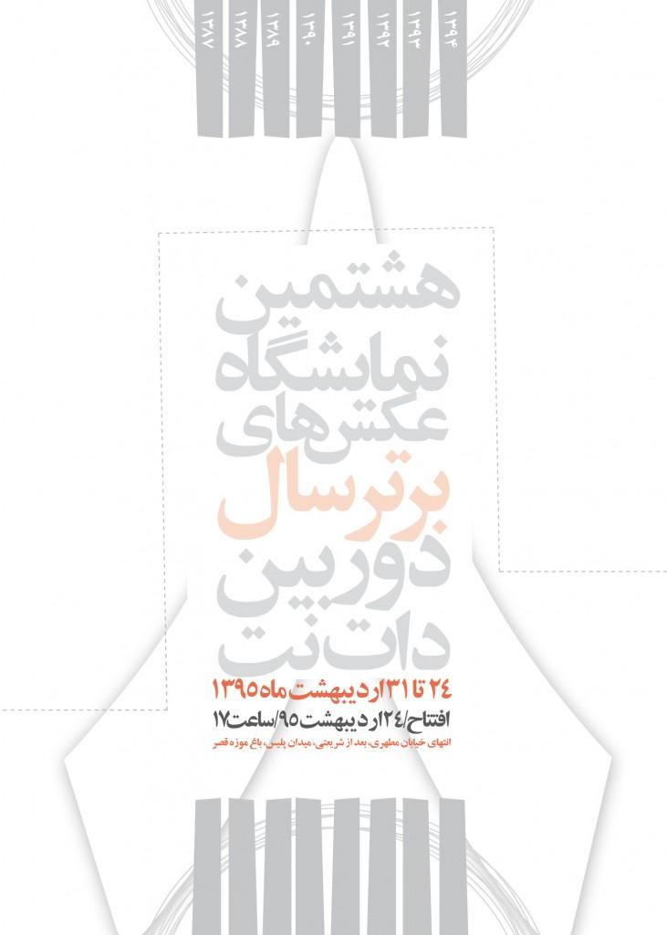 poster-namayeshgah8