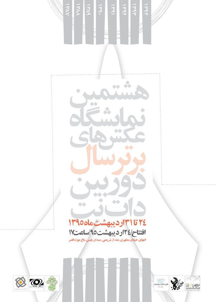 poster-namayeshgah8-small